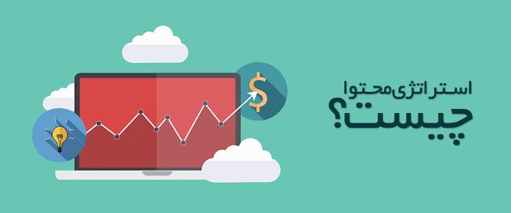 استراتژی محتوا در مقابل بازاریابی محتوا