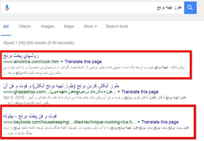 عوامل تاثیرگذار در رتبه بندی وب سایت ها در موتورهای جستجوگر