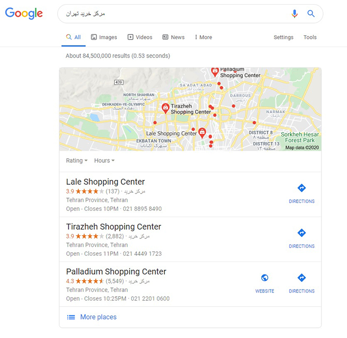 جستجوی محلی در سئو