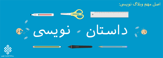 داستان گویی، اصل مهم وبلاگ نویسی