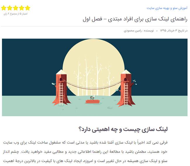 تاثیر داستان گویی بر وبلاگ نویسی