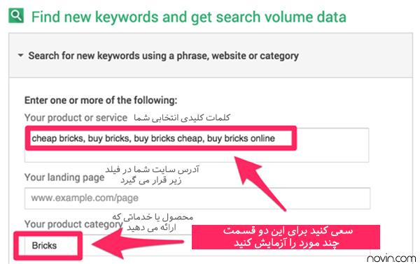 انتخاب کلمه کلیدی در گوگل ادوردز