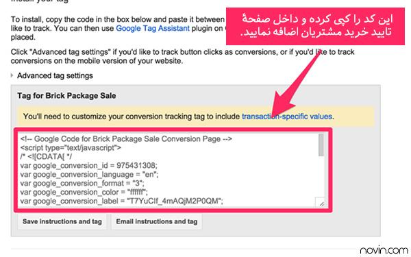 اضافه نمودن کد گوگل ادوردز به سایت
