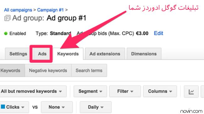 مشاهده گروه تبلیغات در گوگل ادوردز