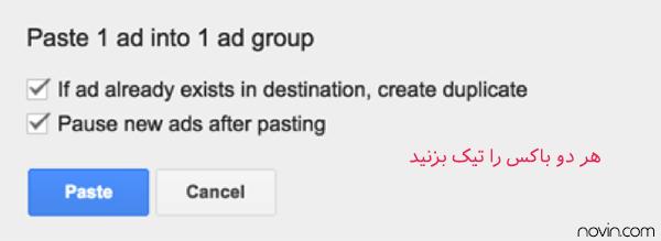 کپی کردن تبلیغ در گوگل