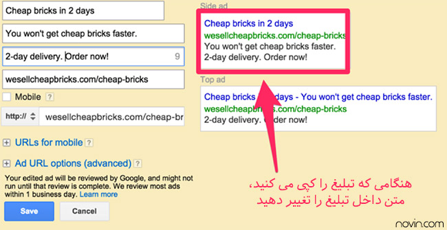 اعمال تغییرات بروی تبلیغات گوگل ادوردز