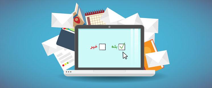 بازاریابی اجازهای چیست؟ تاثیر بیشتر تبلیغات با کسب اجازه از مشتری
