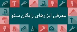 معرفی 10 ابزار سئو و دیجیتال مارکتینگ رایگان