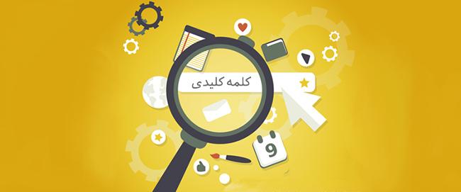 بهبود رتبه گوگل | 13 روش برای بهبود رتبه سایت در گوگل