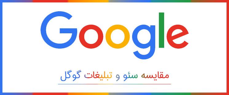 مقایسه سئو و تبلیغ گوگل: کدام برای شما مناسب است؟