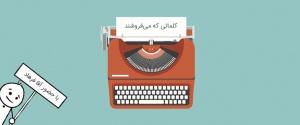 کپی رایتینگ یا نوشتن متن فروش موثر