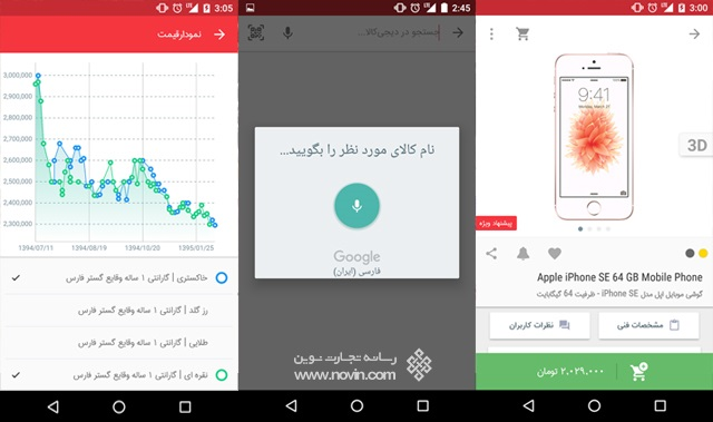 نگاهی به تجربه کاربری اپلیکیشن دیجی کالا واسه اندروید و iOS
