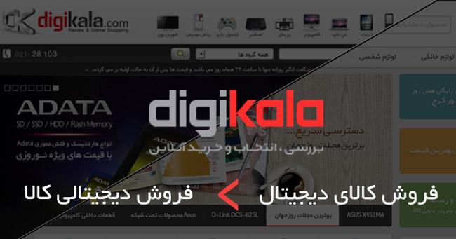 روش هدف دار دیجی کالا از فروش کالای دیجیتال به فروش دیجیتالی کالا تغییر کرده.