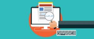 چگونه انکر تکست لینک ها را بهینه سازی کنیم؟