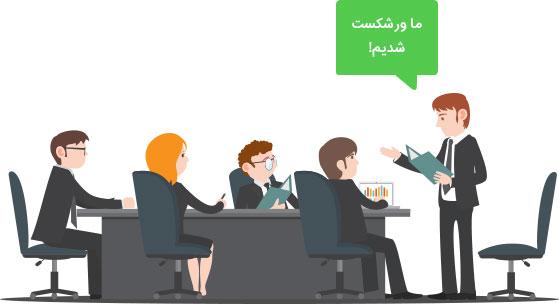 شفافیت داخلی و داشتن صداقت با کارمندان