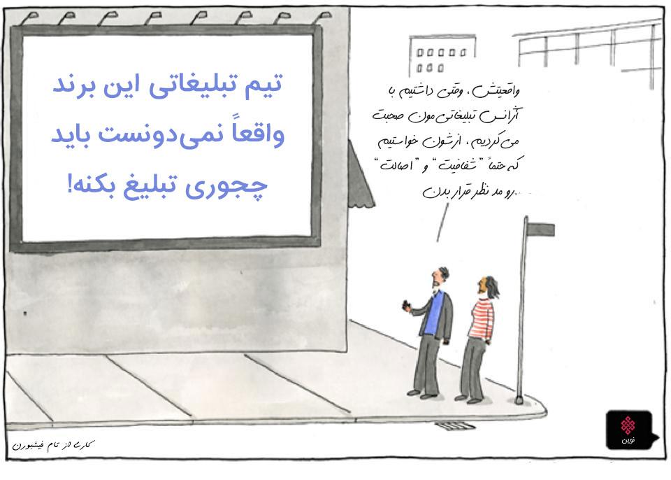 شفافیت در تبلیغات به چه معنی است؟