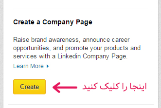 در لینکدین برای کسب و کار خودر صفحه شرکتی ایجاد کنید.