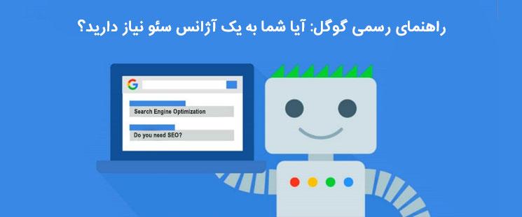 راهنمای رسمی گوگل: آیا شما به یک آژانس سئو نیاز دارید؟