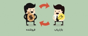 تفاوت بازاریابی و فروش