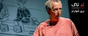 تد تاک بری شوارتز در مورد تناقض انتخاب