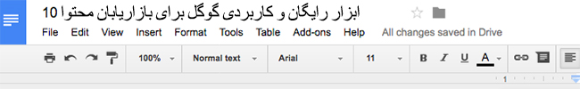 وسیله رایگان گوگل - Google Docs