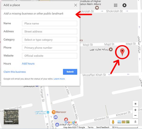 آموزش ثبت سایت در گوگل مپ