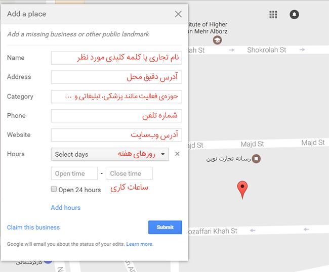 تکمیل فرم اطلاعات گوگل مپ