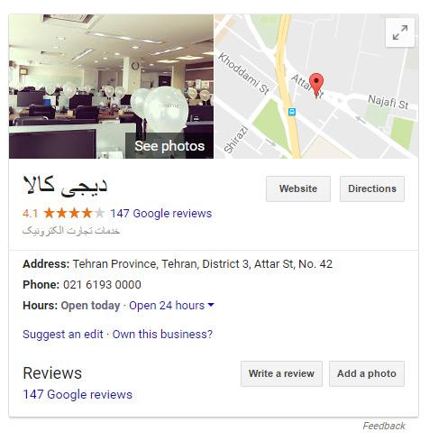 استفاده از تصاویر واقعی در گوگل مپ