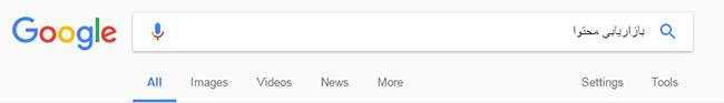 اپراتورهای جستجوی گوگل Google Search Operators چه هستند؟