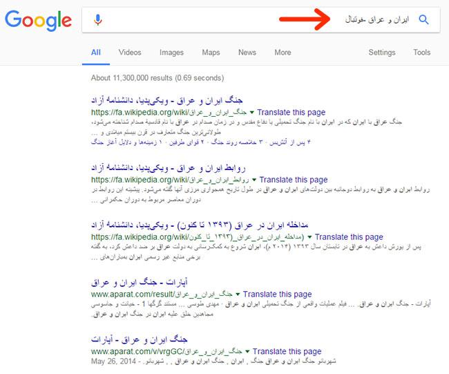 خارج کردن یک کلمه از نتایج جستجو (اپراتور منفی –)