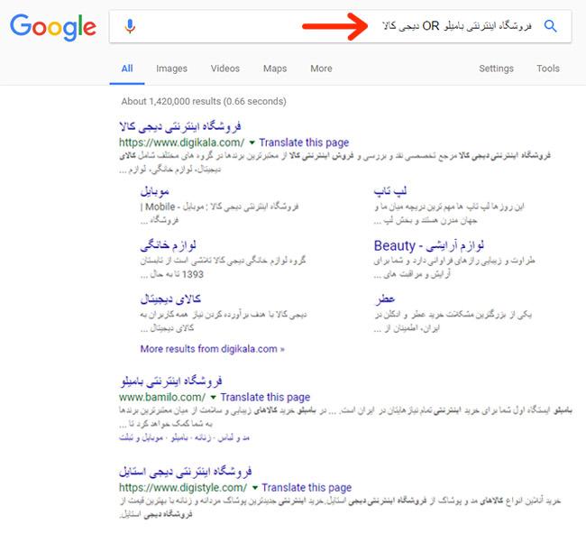 اپراتور OR | جستجوی حرفهای در گوگل