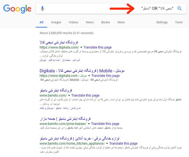 سفارشی سازی اپراتور جستجوی OR