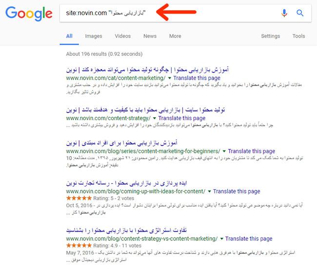 مشاهده ایندکس یک سایت در گوگل (اپراتور :site)