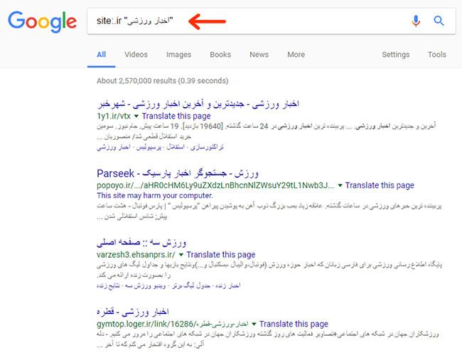 جستجوی یک نوع دامنه خاص در گوگل