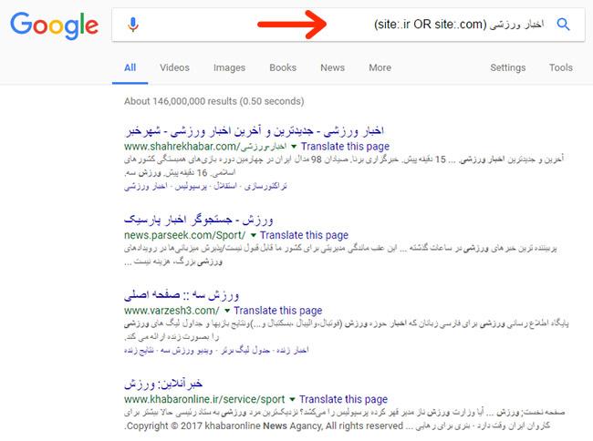 جستجو در چند نوع دامنه در گوگل