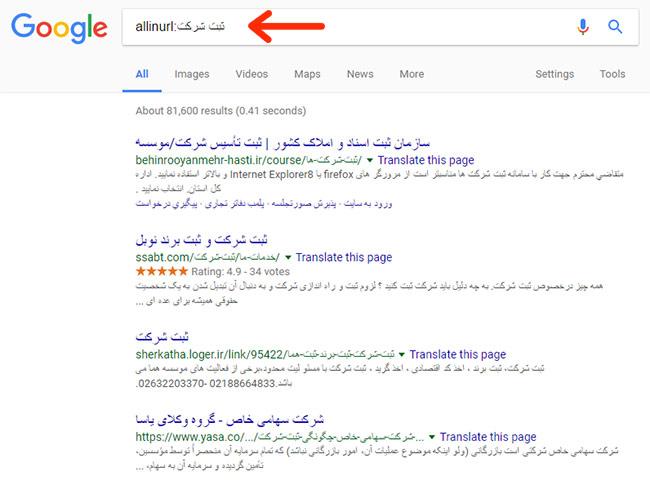 یافتن عبارت کلیدی در URL سایت (اپراتور :allinurl)