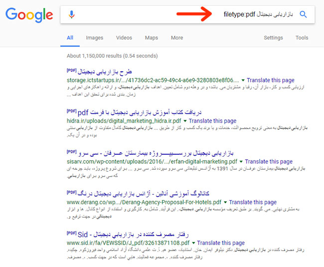 جستجو بر اساس نوع فایل (اپراتور :filetype)