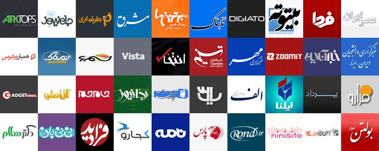 سایتهای طرف قرارداد نوین برای انتشار رپورتاژ خبری