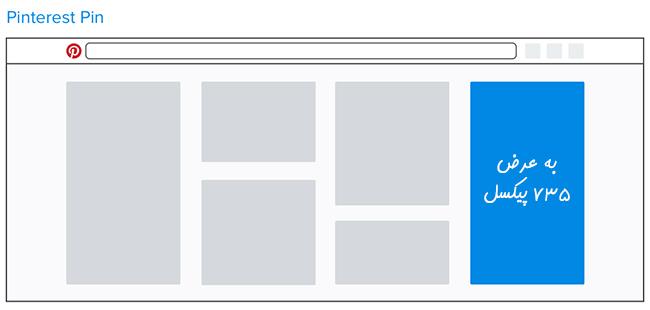اندازه تصاویر در پینترست - بهینه سازی تصاویر در پینترست
