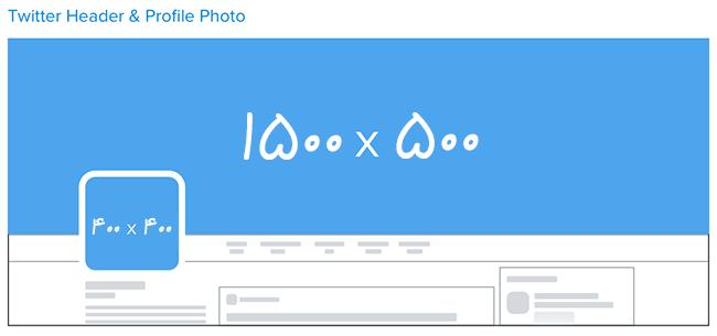 اندازه تصاویر در توییتر - بهینه سازی تصویر در توییتر