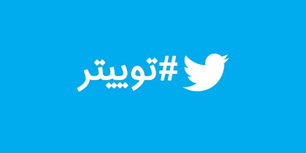 هشتگ در توییتر