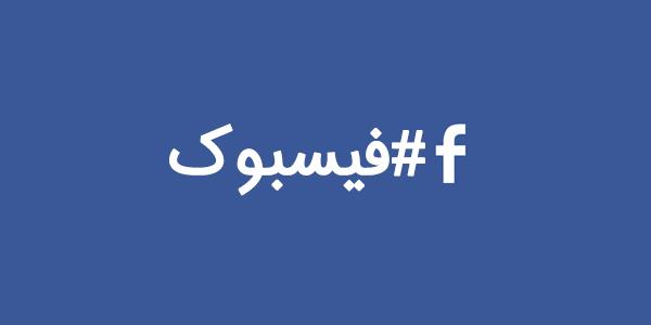هشتگ در فیسبوک