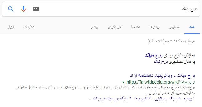 Milaad-Twoer-semantic-search زبان فارسی بهطور رسمی به اپلیکیشن اینستاگرام اضافه شد