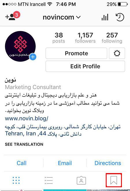 instagram-tricks-and-hacks-04 ۲۶ ترفند اینستاگرام که هر شخصی باید بلد باشد!
