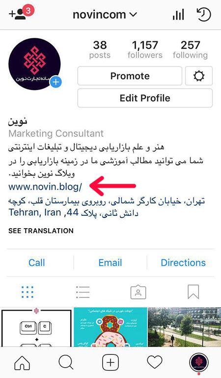 instagram-tricks-and-hacks-05 ۲۶ ترفند اینستاگرام که هر شخصی باید بلد باشد!