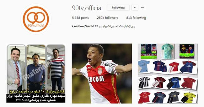 بیو اینستاگرام 90 در مرورگر وب