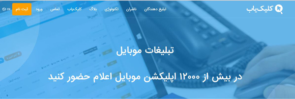 پلتفرمهای تبلیغات آنلاین در ایران: کلیکیاب