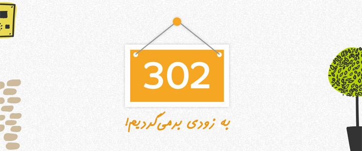ریدایرکت 302 چیست و چگونه انجام میشود؟