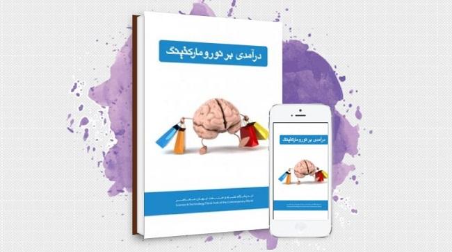 Captur32e بازاریابی عصبی یا نورومارکتینگ چگونه دنیای تبلیغات را دگرگون کرده است؟