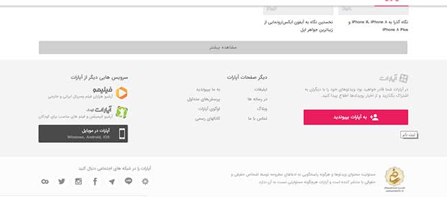 Call To Action سایت آپارات